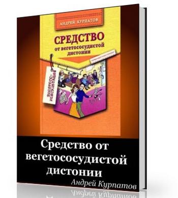 Курпатов Андрей. 10 рецептов хорошего сна